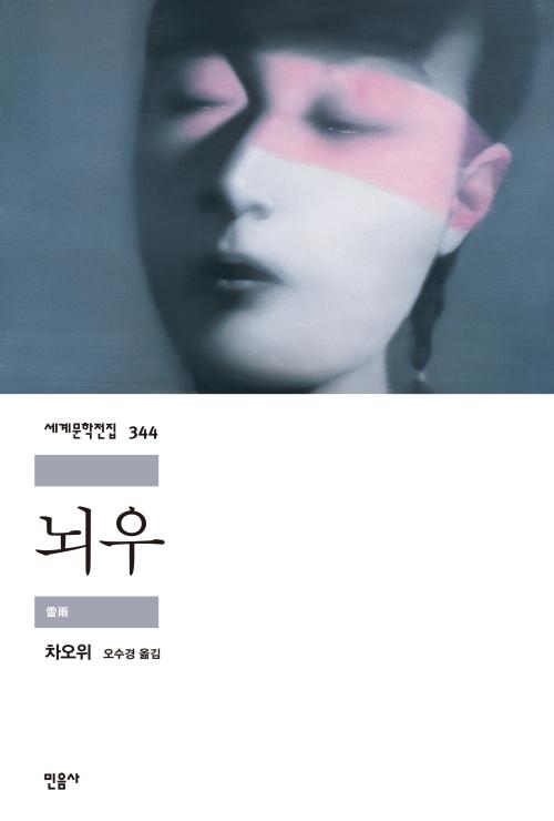 뇌우 - 세계문학전집 344