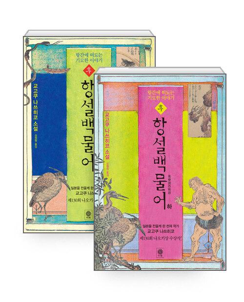 [세트] 후 항설백물어 - 전2권