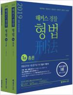 2019 해커스 경찰 형법 총론 + 각론 - 전2권