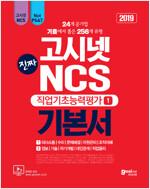 2019 고시넷 진짜 NCS 기본서 직업기초능력평가 1