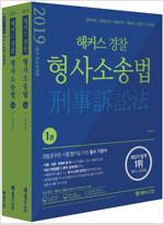 2019 해커스 경찰  형사소송법 - 전3권