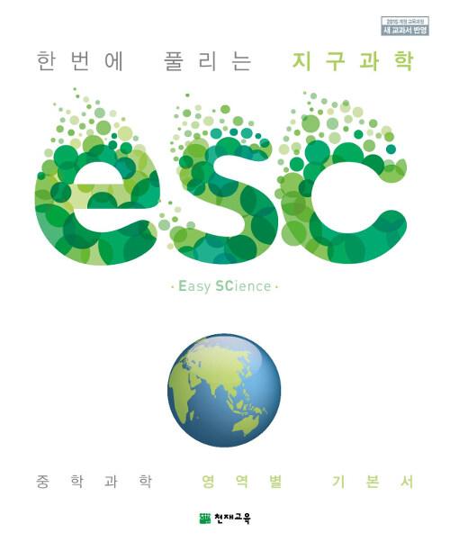 ESC 중학 지구과학