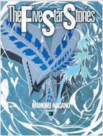 파이브 스타 스토리 The Five Star Stories 14