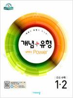 개념 + 유형 실력향상 파워 중등 수학 1-2 (2019년)