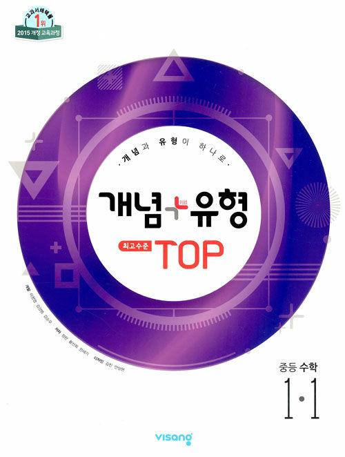 개념 + 유형 최고수준 탑 TOP 중등 수학 1-1 (2021년용)