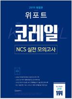 2019 위포트 코레일 NCS 실전 모의고사 (봉투형)
