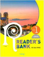 리더스뱅크 Reader's Bank Junior Level 1