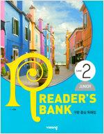 리더스뱅크 Reader's Bank Junior Level 2