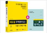 2019 에듀윌 무역영어 1급 : 이론 + 3개년 기출 (2급 동시대비)