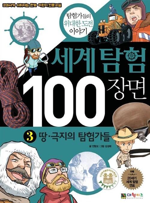 세계탐험 100장면 3