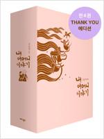 내 어머니 이야기 THANK YOU 에디션 - 전 4권 (박스 포함)