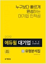 2019 에듀윌 대기업인적성 STARTER