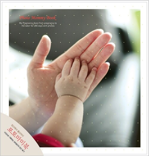포토 마미북 : 임신부터 출산까지 (선물용)