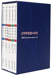 신약학 입문 시리즈 세트 - 전5권