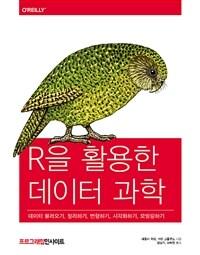 R을 활용한 데이터 과학 : 데이터 불러오기, 정리하기, 변형하기, 시각화하기, 모델링하기