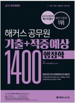 2019 해커스 공무원 기출 + 적중예상 1400 행정학