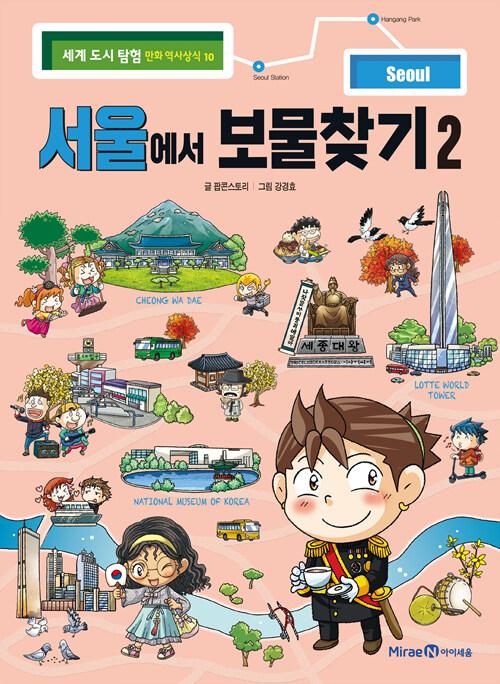 서울에서 보물찾기 2