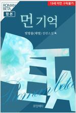 [합본] 먼 기억 (전2권/완결)