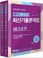2019 해커스 공무원 최신기출문제집 신 헌법 - 전2권