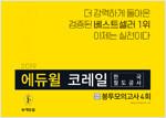 2019 에듀윌 코레일 한국철도공사 봉투모의고사 4회