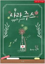 [세트] [BL] 사과 주스 (총2권/완결)