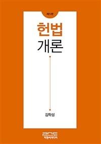 헌법개론 / 제5판