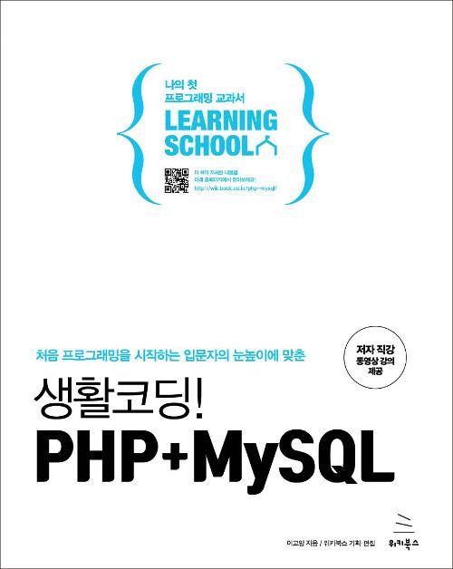 생활코딩! PHP + MySQL