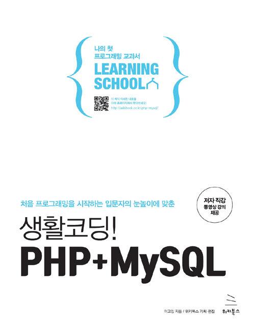 (처음 프로그래밍을 시작하는 입문자의 눈높이에 맞춘) 생활코딩! PHP+MySQL
