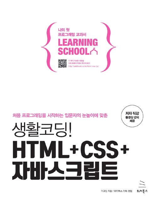 (처음 프로그래밍을 시작하는 입문자의 눈높이에 맞춘) 생활코딩! HTML + CSS + 자바스크립트