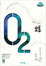 오투 중등 과학 1-2 (2019년)