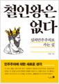 철인왕은 없다  : 심의민주주의로 가는 길