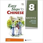 Easy Steps to Chinese Textbook 8 (Incl. 1 CD) (Paperback)