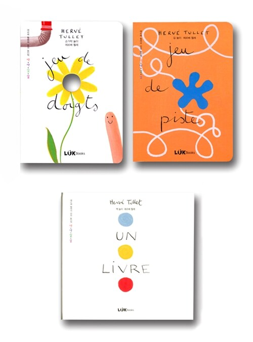 에르베 튈레의 감성 놀이책 색색깔깔 베스트 컬렉션 - 전3권