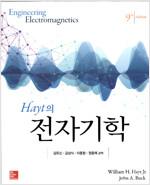 Hayt의 전자기학