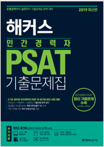 2019 해커스 민간경력자 PSAT 기출문제집