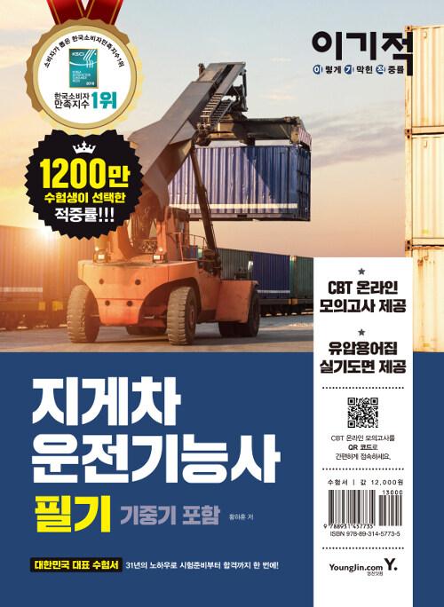 2019 이기적 지게차운전기능사 필기 (기중기 포함)