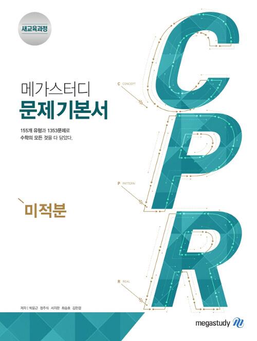 메가스터디 문제기본서 CPR 미적분 (2021년용)