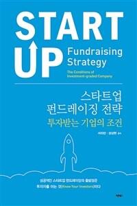 스타트업 펀드레이징 전략 : 투자받는 기업의 조건