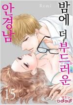 [고화질] [핑크다이어리] 밤에 더 부드러운 안경남 15화