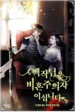 [세트] [GL] 백작님은 비혼주의자이십니다 (총3권/완결)