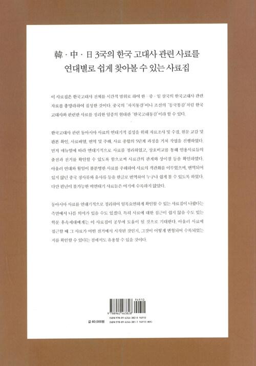 한국 고대사 관련 동아시아 사료의 연대기적 집성. [2], 번역문
