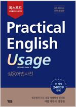 옥스포드 Practical English Usage 실용어법사전 (한국어판)