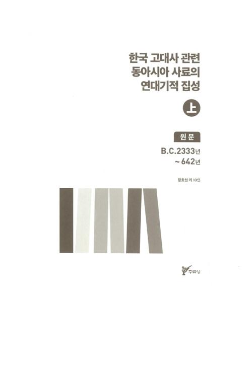 한국 고대사 관련 동아시아 사료의 연대기적 집성. [1], 원문