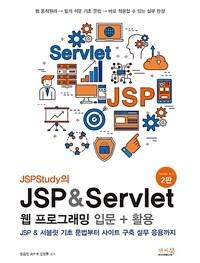 (JSPStudy의) JSP & Servlet 웹 프로그래밍 입문+활용 : JSP & 서블릿 기초 문법부터 사이트 구축 실무 응용까지 / 2판
