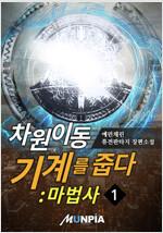 차원이동기계를 줍다:마법사 1
