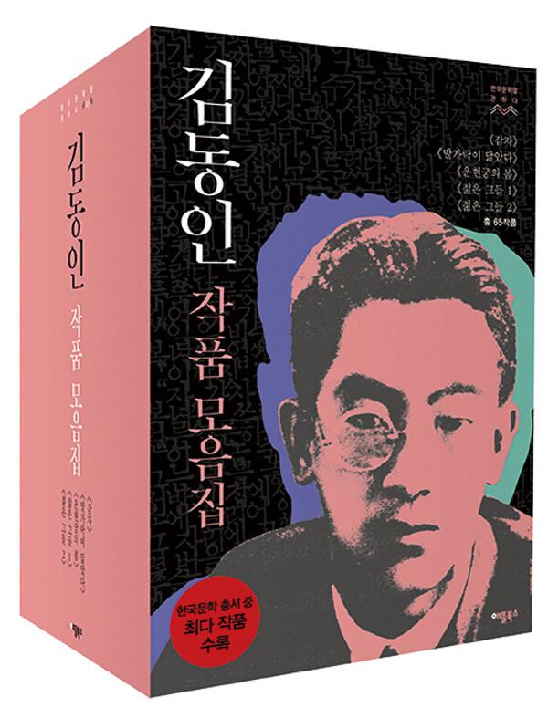 김동인 작품 모음집 5권 세트 - 전5권