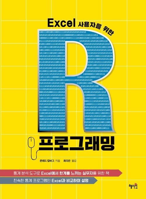 (Excel 사용자를 위한) R 프로그래밍