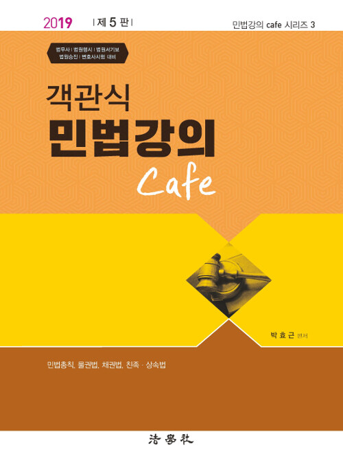 [중고] 2019 객관식 민법강의 Cafe