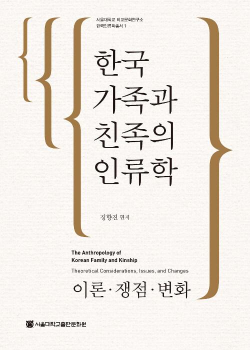 한국 가족과 친족의 인류학