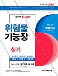 2019 위험물기능장 실기